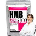 《売れてます!》HMB 筋肉 サプリ トレーニング プロテイン サプリメント 男性 女性 プロテイン ダイエット BCAA アミノ酸 大豆 国産 HMBボディサイエンス100 送料無料