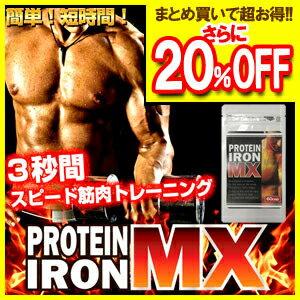 筋肉 サプリ トレーニング プロテイン HMB サプリメント 男性 女性 プロテイン ダイエット BCAA アミノ酸 大豆 国産 プロテインアイアンMX 送料無料