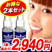 ホワイトニング マニキュア 歯磨き粉 プラチナムホワイト