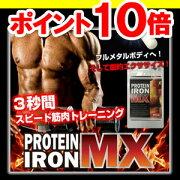 ポイント トレーニング プロテイン サプリメント ダイエット アミノ酸 アイアン