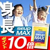 期間限定《ポイント10倍&送料無料》カルシウム サプリメント 子供 ジュニア キッズ プロテイン サプリ アルギニン ボーンペップ 卵黄ペプチド 粉末 パウダー SEUP MAX(セアップマックス)