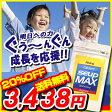 カルシウム サプリメント 子供 ジュニア キッズ プロテイン サプリ アルギニン ボーンペップ 卵黄ペプチド 粉末 パウダー SEUP MAX(セアップマックス) 送料無料