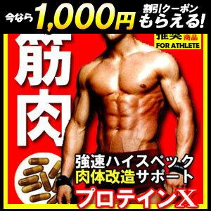 サプリ 筋肉