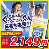 【定期購入】 初回購入時50%OFF&2回目以降25%OFF カルシウム サプリメント SEUP MAX(セアップマックス)《送料無料》