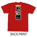 スタッフユニフォームTシャツ「たこ焼きTシャツ」