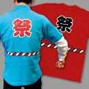 スタッフユニフォームTシャツ「祭り法被Tシャツ」