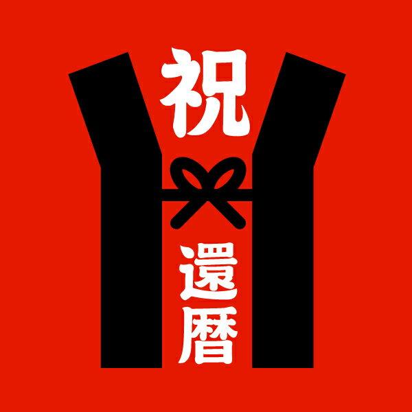 還暦祝いに王道の「赤いちゃんちゃんこ」。還暦祝いの色は赤。一回きりのちゃんちゃんこ、レンタルから手作りまで、最近のちゃんちゃんこ事情を調査します。のサムネイル画像