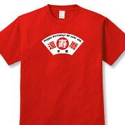 ちゃんちゃんこ Tシャツ