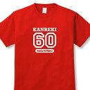 還暦お祝い、赤いちゃんちゃんこTシャツ