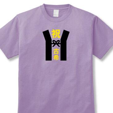 【古希お祝い、70歳Tシャツ】「古希70歳ちゃんちゃんこ」MOB