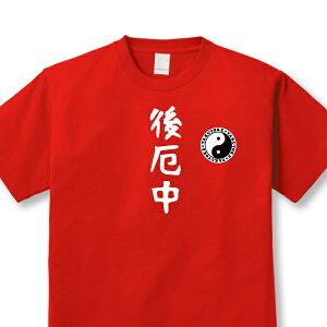 【厄年Tシャツ】 「後厄の厄除け、厄払いTシャツ」 RED