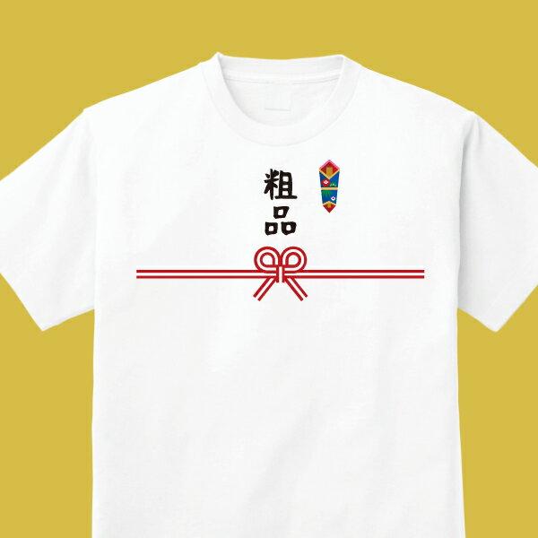 ギフト、プレゼント、景品に水引とのし付き、おもしろTシャツ。
