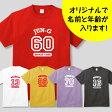 【送料無料】名前と年齢がオリジナルで入る!誕生日Tシャツ「アメカジ風」