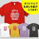 誕生日Tシャツ「アメカジ風」カラー