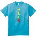おもしろ日本語ギャグTシャツ
