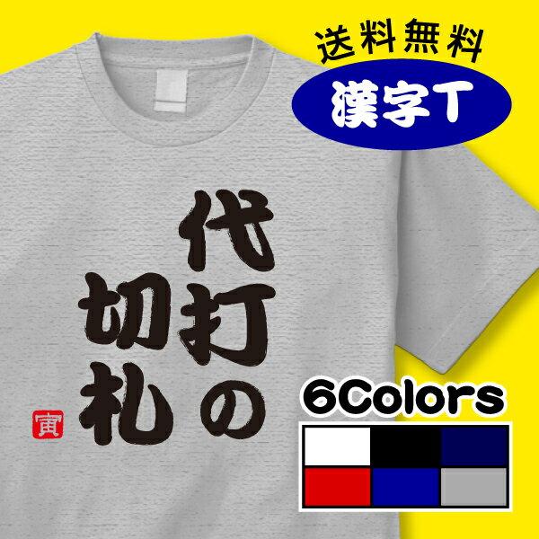 おもしろ漢字Tシャツ「代打の切札」野球部活Tシャツ。外国人のお土産にも大人気!
