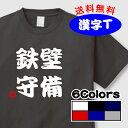 おもしろ漢字Tシャツ「鉄壁守備」サッカーや野球の部活Tシャツとしても大人気です。