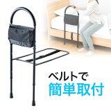 【アウトレット】ベッド用手すり(立ち上がり補助・ベッドアーム・介護・シニア・障害者・車椅子・高齢者) EEX-RE3529