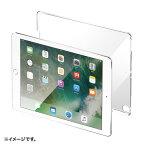【アウトレット】 ハードカバー(9.7インチ iPad(2017)・クリア) サンワサプライ PDA-IPAD1002CL【ネコポス対応】