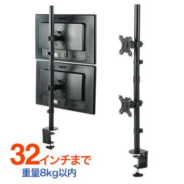 モニターアーム 32インチ 縦 2画面 上下 支柱 クランプ式 グロメット式 VESA ディスプレイ EEX-LA018