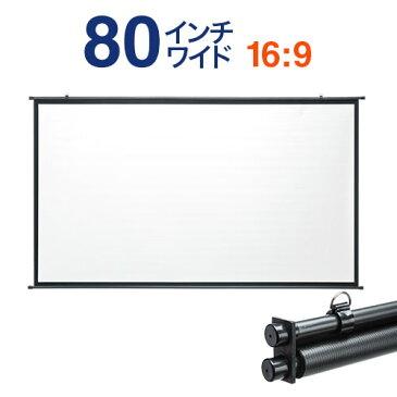 【新品・正規品】プロジェクタースクリーン 壁掛け・ 80インチ(4:3・吊り下げ・掛け軸・タペストリー・吊り下げ・収納・大型) EEX-PSK-80