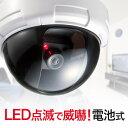 【新品・正規品】ダミー防犯カメラ ドーム型 赤色LED 常時点滅 室内 屋内用