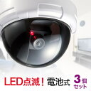 【新品・正規品】ダミー防犯カメラ (3個セット) ドーム型 赤色LED 常時点滅 室内 屋内用