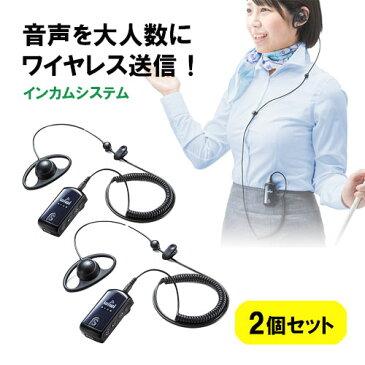 インカムシステム 無線 イヤホン マイク 業務用 ツアー 添乗員 売り場 イベント ホテル 片耳 小型 複数人 講義 充電式 2個セット 400-HSGS001 サンワサプライ