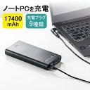 モバイルバッテリー 大容量17400mAh 62.64Wh ...