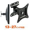 壁掛け金具(TV・モニター・ディスプレイ・上下・左右・角度調整・可動・VESA規格・汎用・13・15・17・19・20・24・27インチ)