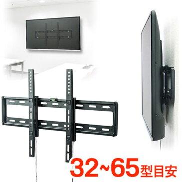 テレビ壁掛け金具 薄型 大型 液晶 ディスプレイ リビング インテリア 32 40 43 49 50 55 60 インチ EEX-TVKA003