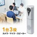 Web会議カメラ_マイク_スピーカー_広角_フルHD_一体型_テレビ_Zoom_Microsoft_Teams_Skype_Webex_FaceTime対応_EEX-CMR02