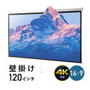 プロジェクタースクリーン100インチ(4:3)タペストリー型ホワイトマットスクリーン日本製