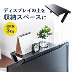 ディスプレイボード 上棚 モニター テレビ上 収納 物置 小物 フィギュア 台 棚 簡単設置 トップシェルフ 引っ掛け EEX-DPR01