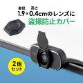 Webカメラカバー_レンズ_セキュリティ_シール_キャップ_盗撮防止_プライバシー保護_小型タイプ_2個セット_EEX-SLCMR02