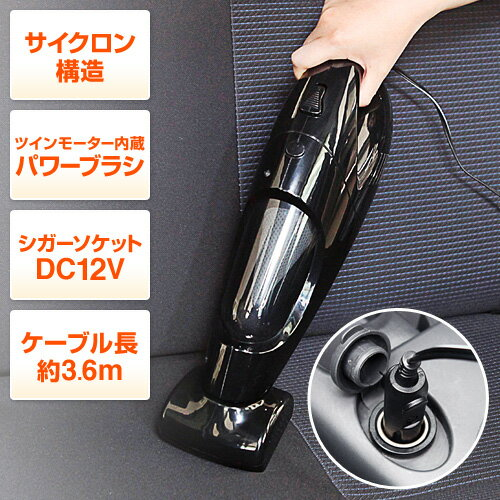 カークリーナー車用掃除機ハンディシガーソケット接続サイクロン方式200-CD018サンワサプライ
