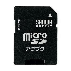 SDスロット搭載機器でmicroSDカードを読み書きできるmicroSDアダプタ ADR-MICROK サンワサプライ【ネコポス対応】