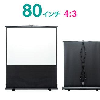 【訳あり商品】プロジェクタースクリーン_80インチ(4:3・自立式・床置き・収納・パンタグラフ・モバイル)