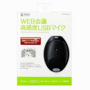 WEB会議高感度USBマイク_サンワサプライ_MM-MCUSB22