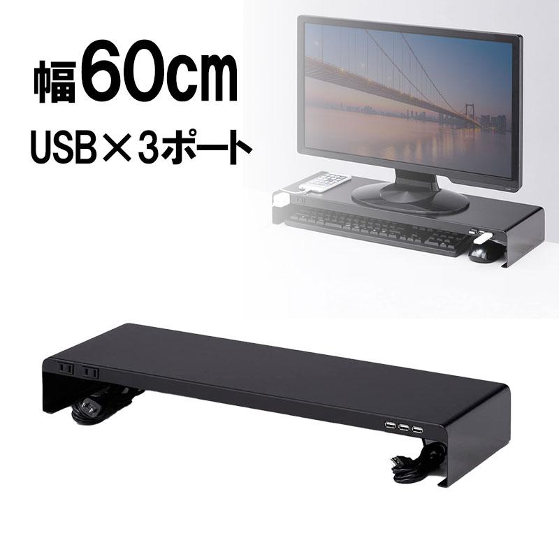 モニター台 机上台 卓上 コンセント USBポート付き ブラック 幅60cm 奥行20cm 充電 スマホ同期 スチール製 MR-LC202BK サンワサプライ