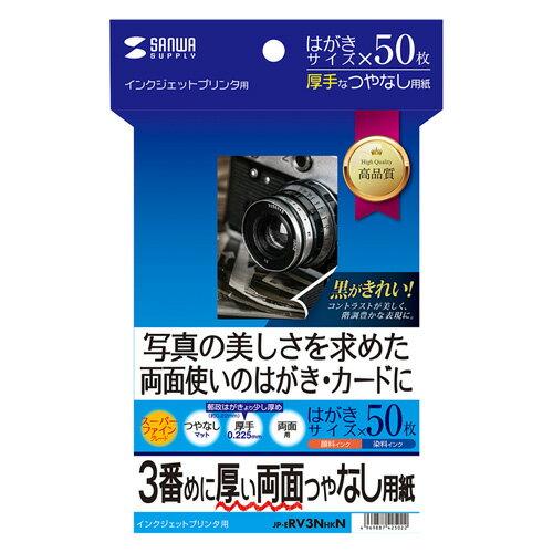 両面印刷紙 インクジェット 厚手 はがき 50枚 JP-ERV3NHKN サンワサプライ【ネコポス対応】