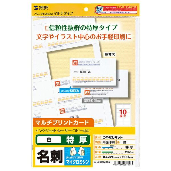 コピー用紙・印刷用紙, 名刺用紙  200 JP-MCM08N