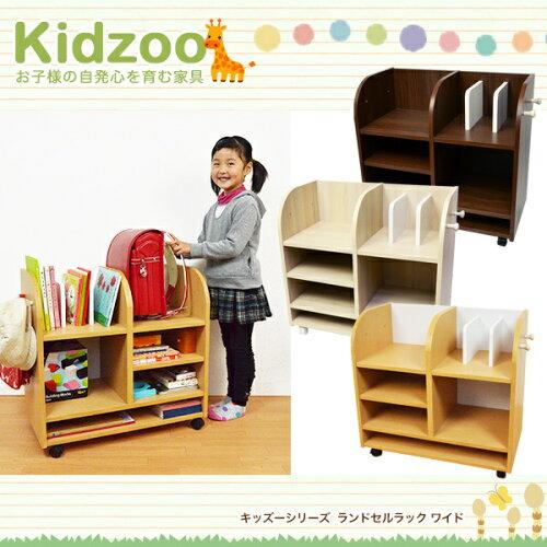 Kidzoo(キッズーシリーズ)キッズランドセルラックワイド 自発心を促す ラ...