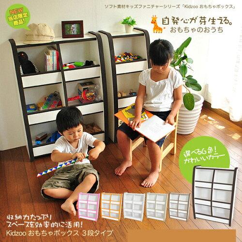 Kidzoo おもちゃボックス 3段タイプ 自発心を促す おもちゃ箱 ...