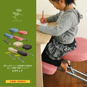バランスチェア 学習椅子 リビングチェア ダイニングチェア キッズチェア S字チェア【送料無...