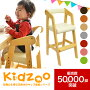 【送料無料】キッズハイチェアーKDC-2442【ネイキッズ】【nakids】【キッズチェア】【子供用椅子】【ベビーチェア】【木製チェアー】【高さ調節可能】【ダイニングチェア】