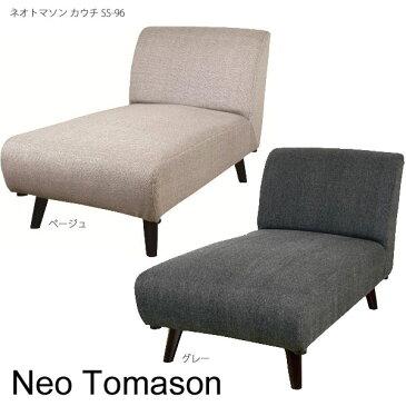 【送料無料】 ネオトマソン カウチ SS-96 【カウチ】【ネオトマソン】