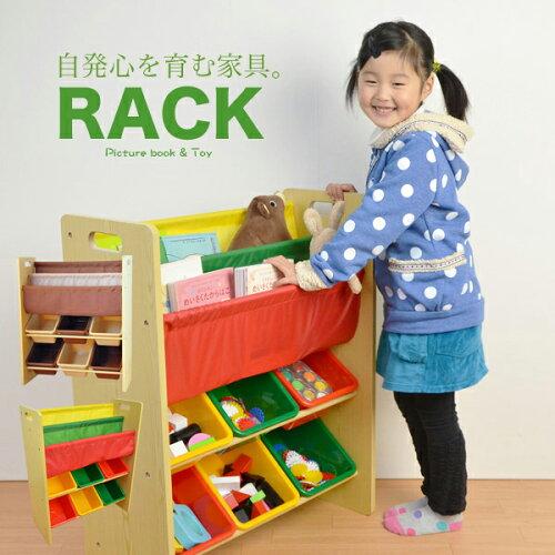 絵本ラック&おもちゃ箱ケース 絵本収納 おもちゃ収納 絵本ラッ...