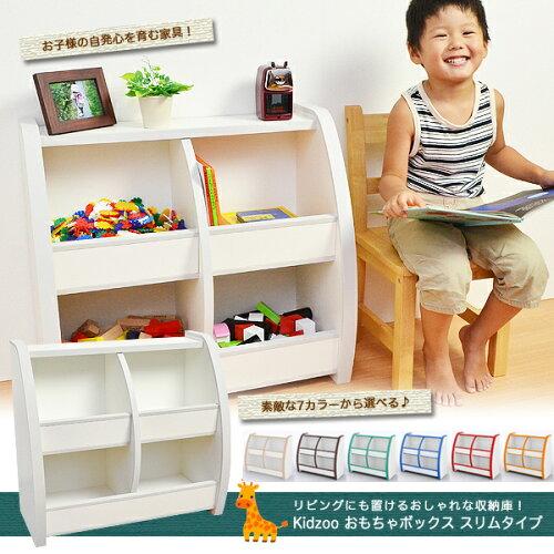 Kidzoo おもちゃボックス スリムタイプ 自発心を促す おもちゃ...