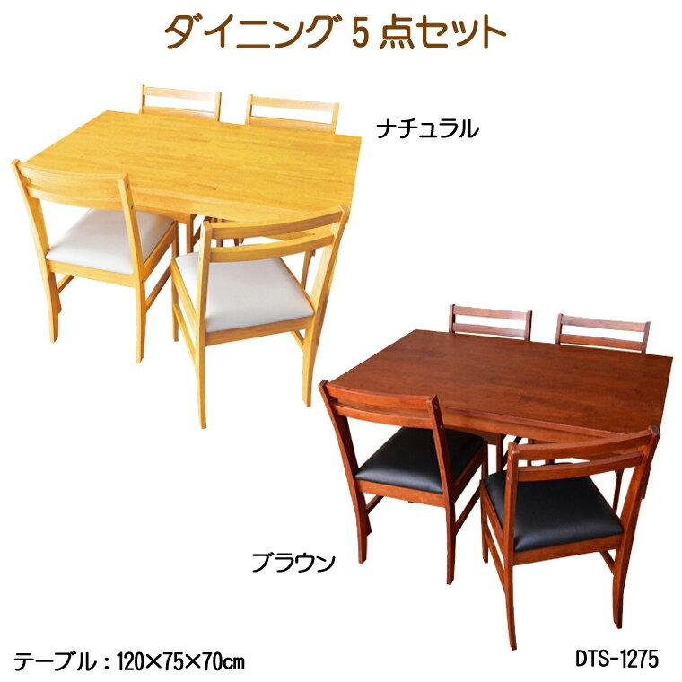 ダイニング5点セット K-DTS-1275 ダイニングテーブルセット 5点 ダイニングセット シンプルテイスト おすすめ 木製